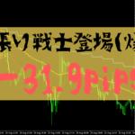 【FXトレード】散る-31.9pips【2019年8月20日】