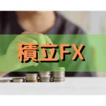 【積立FX】積立FXの現在の運用成績報告会【8か月目】