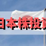 【日本株投資】双日の財務諸表(IR)の貸借対照表(B/S)を素人が分析してみた@第3四半期分【企業分析】