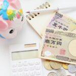 クォーターグリッドシステムから考える、貯蓄部分の考え方とその活用法