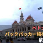 ベトナムホーチミンシティを満喫!ロシアンマーケット、バス酔い、両替、グエンフエ通り、マッサージにフォーと盛りだくさん!