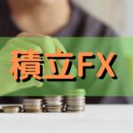 1年以上続けてきた積立FXへの新規資金投入を思い切ってやめた話